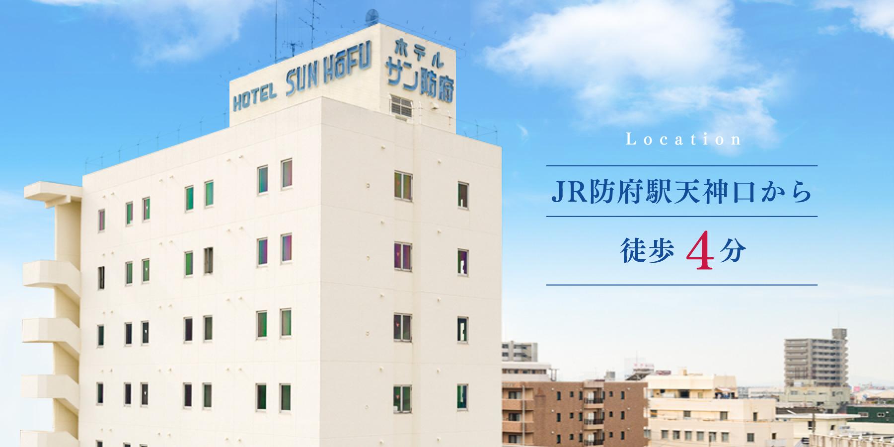 JR防府駅天神口から徒歩4分