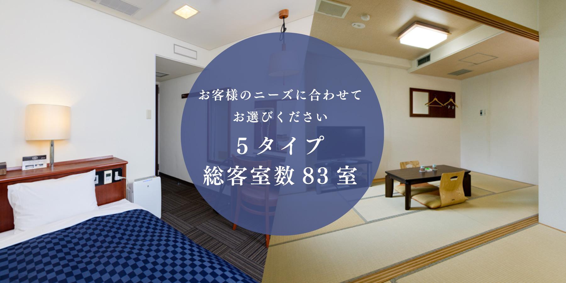 お客様のニーズに合わせてお選びください。5タイプ総客室数83室